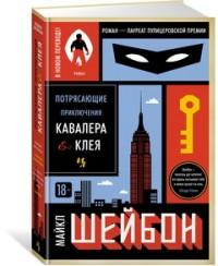 Потрясающие приключения Кавалера & Клея: Роман