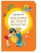 Приключения желтого чемоданчика: Сказочные повести