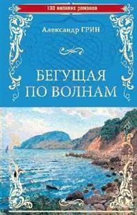 Бегущая по волнам: Роман, повесть