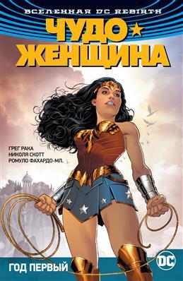 Вселенная DC. Rebirth. Чудо-Женщина: Книга 2: Год первый