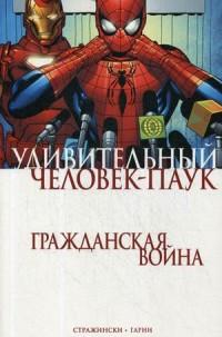 Удивительный Человек-Паук. Гражданская Война: Комиксы