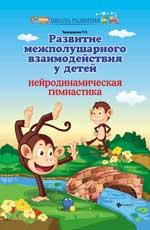 Развитие межполушарного взаимодействия у детей: Нейродинамическая гимнастик
