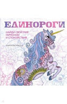 Единороги: Раскраска-антистресс для творчества и вдохновения