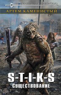 S-T-I-K-S. Существование: Фантастический роман