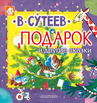 Подарок и другие сказки