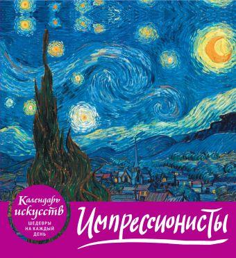 Календарь настольный 2019 (домик) Импрессионисты