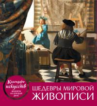 Календарь настольный 2019 (домик) Шедевры мировой живописи