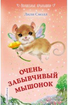 Очень забывчивый мышонок