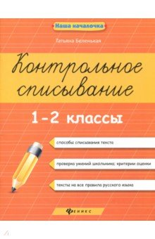Контрольное списывание.1-2 классы
