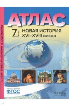 Атлас 7 кл.: Новая История ХVI-XVIII в. С конт. картами и задан /+674009/