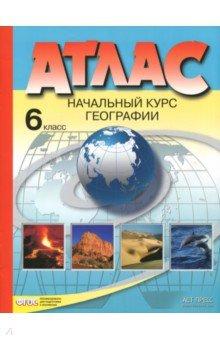 Атлас 6 кл.: Начальный курс географии ФГОС /+30545/