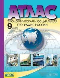 Атлас 9 кл.: Экономическая и социальная география России ФГОС /+959015/