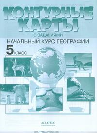 Контурные карты с заданиями. 5 кл.: Начальный курс географии ФГОС /+959014/