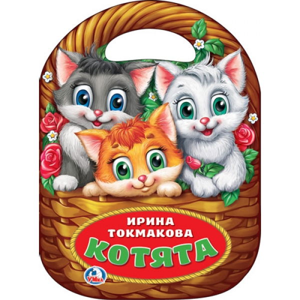 Котята: брошюра с вырубкой в виде корзины