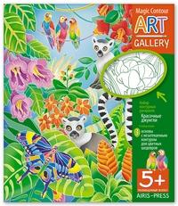 Набор контурных раскрасок: Красочные джунгли: 3 основы