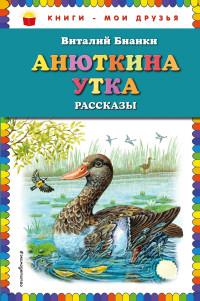 Анюткина утка: рассказы