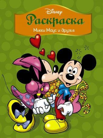 Раскраска Disney. Микки Маус и друзья