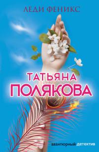 Леди Феникс: Роман
