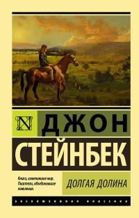 Долгая долина: Сборник