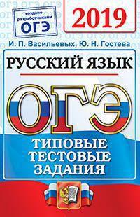ОГЭ 2019. Русский язык: 14 вариантов: Типовые тестовые задания