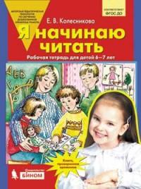Я начинаю читать: Рабочая тетрадь для занятий с детьми 6-7 лет
