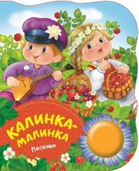 Калинка-малинка (песенки)