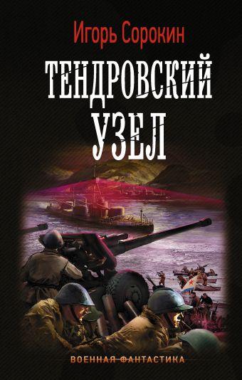 Флагман флотилии. Тендровский узел: Роман