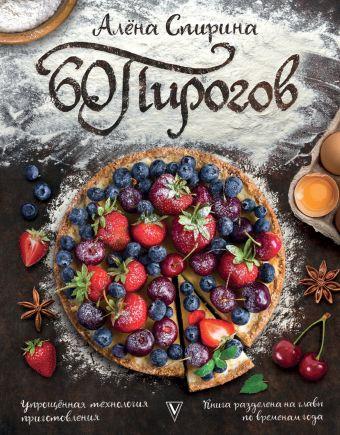 60 пирогов