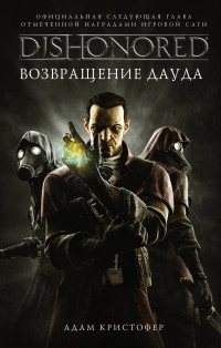DISHONORED: Возвращение Дауда: Фантастический роман