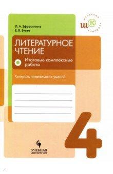 Литературное чтение. 4 кл.: Итоговые комплексные работы: Контроль читательс