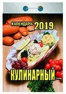 Календарь отрывной 2019 Кулинарный