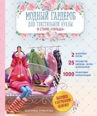 Модный гардероб для текстильной куклы в стиле Тильда. Полное практическое р