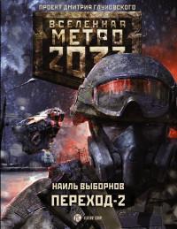 Метро 2033: Переход-2. На другой стороне: Фантастический роман