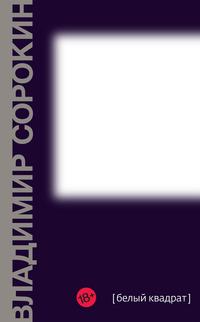 Белый квадрат: Сборник короткой прозы