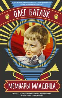 Мемуары младенца: Сборник рассказов
