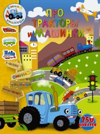 Про тракторы и машинки