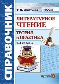 Справочник по литературному чтению. 1-4 кл.: Теория и практика ФГОС