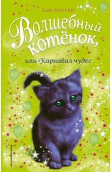 Волшебный котенок, или Карнавал чудес
