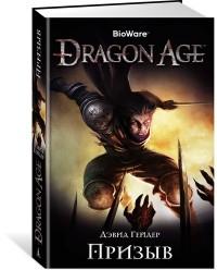 Dragon Age. Призыв: Роман