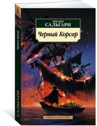 Черный Корсар: Роман