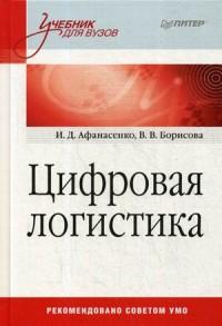 Цифровая логистика: Учебник для вузов