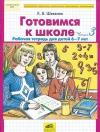 Готовимся к школе: Рабочая тетрадь для детей 6-7 лет: Ч. 3 /+694711/