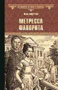 Метресса фаворита: Романы