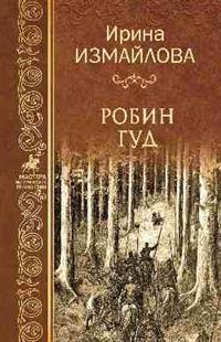 Робин Гуд: Роман