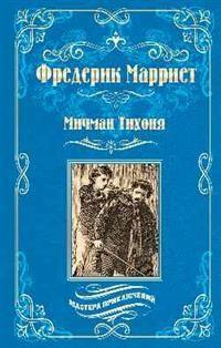 Мичман Тихоня: Роман