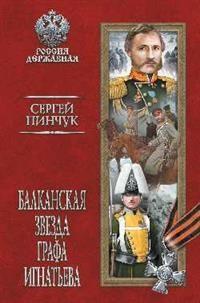 Балканская звезда графа Игнатьева: Роман