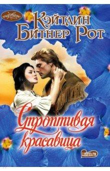 Строптивая красавица: Роман