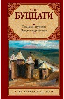 Татарская пустыня. Загадка Cтарого Леса: Сборник
