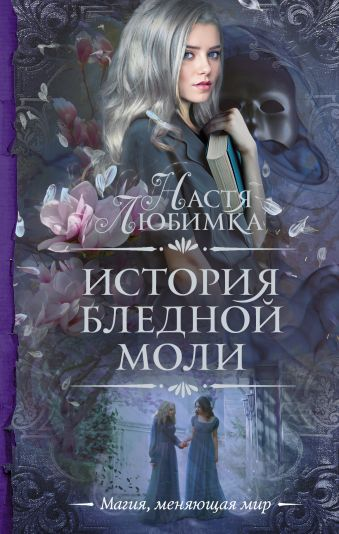 История Бледной Моли: Роман