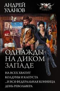 Однажды на Диком Западе: Сборник